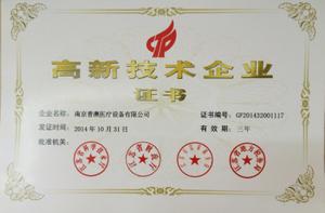 荣誉资质 高新技术企业